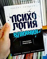 Психология влияния Роберт Чалдини твердая