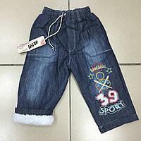 Детские джинсы на махре для мальчиков 1 год