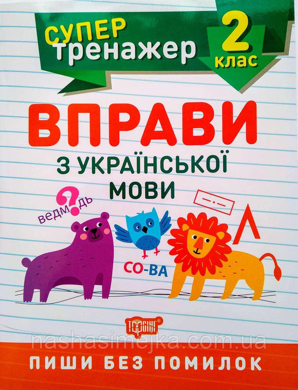 Супертренажер. Вправи з української мови. 2 клас. Пиши без помилок. (Торсінг)