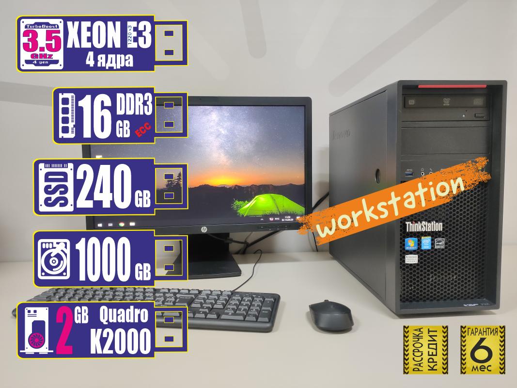 Рабочая станция Lenovo Thinkstation P300 4Gen Xeon E3-1220v3/16GB/SSD240GB+HDD1TB/k2000 2Gb 128bit