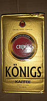 Кава заварна KONIGS CREMA 500грам