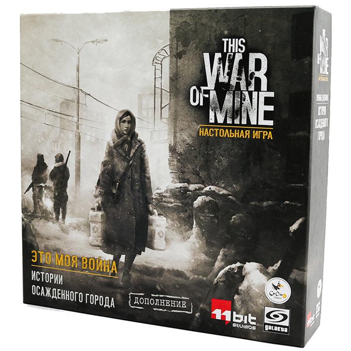 Настольная игра Это моя война. Истории осаждённого города (дополнение)