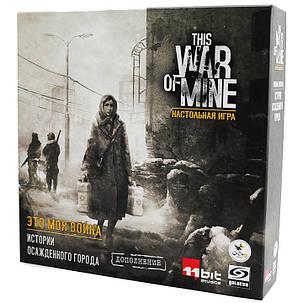 Настольная игра Это моя война. Истории осаждённого города (дополнение), фото 2