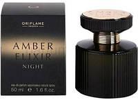 Парфюмерная вода Орифлейм Amber Elixir Night от Oriflame, 50мл Эмбе Иликсе Ночь Орифлейм