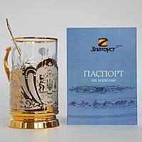 Подстаканник с гербом Украины. Золото 999,9