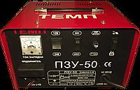 Пуско-зарядное устройство ТЕМП ПЗУ-50 (12В/24В), фото 1