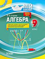 Мой конспект Основа Алгебра 9 класс