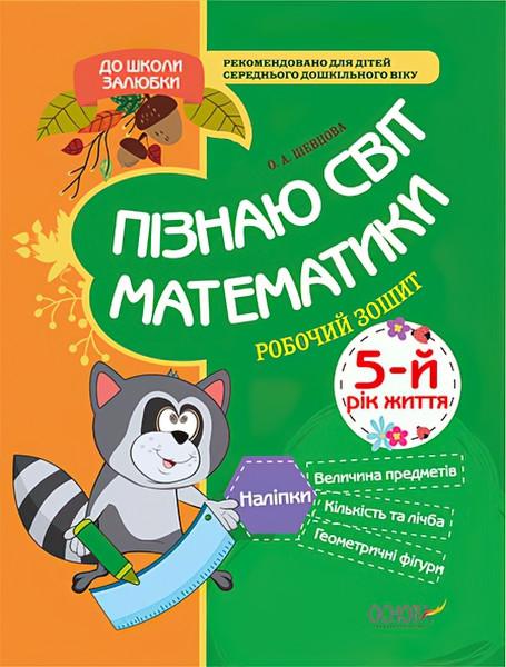 Рабочая тетрадь Основа В школу с удовольствием Познаю мир математики 5 лет