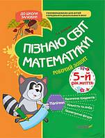 Рабочая тетрадь Основа В школу с удовольствием Познаю мир математики 5 лет, фото 1