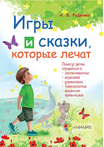 Для заботливых родитей Основа Игры и сказки, которые лечат Книга 1 (рус)