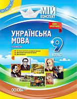 Мой конспект Основа Украинский язык 9 класс II семестр