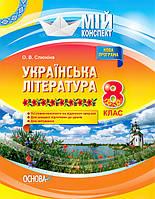 Мой конспект Основа Украинская литература 8 класс