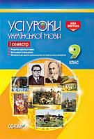 Все уроки Основа Украинский язык 9 класс І семестр
