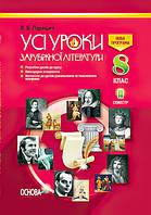 Все уроки Основа Зарубежная литература 8 класс II семестр