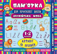 Справочник школьника УЛА Английский язык Алфавит и прописи 1-2 классы
