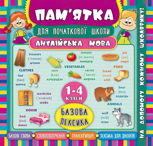 Справочник школьника УЛА Английский язык Базовая лексика 1-4 классы