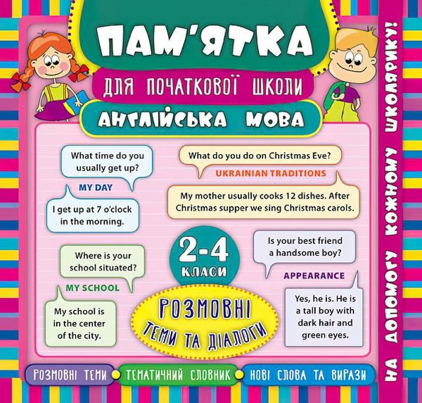 Справочник школьника УЛА Английский язык Разговорные темы и диалоги 2-4 классы