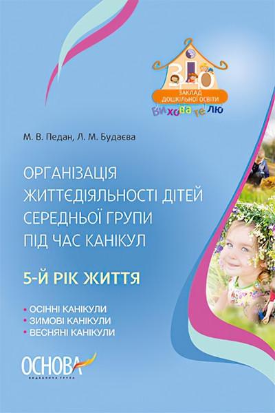 Воспитателю ДОУ Основа Организация жизнедеятельности детей средней группы во время каникул 5-й год жизни
