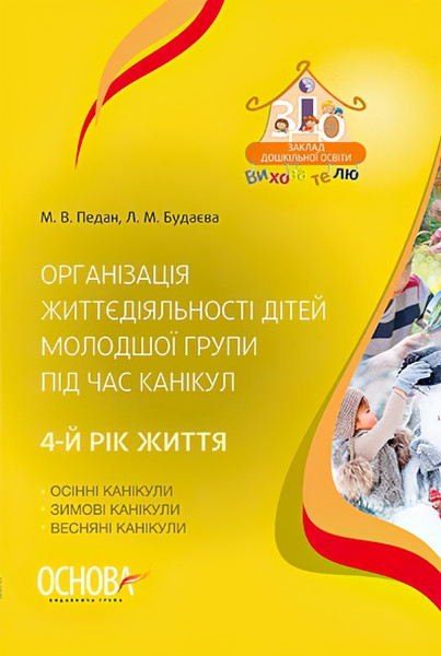 Воспитателю ДОУ Основа Организация жизнедеятельности детей средней группы во время каникул 4-й год жизни