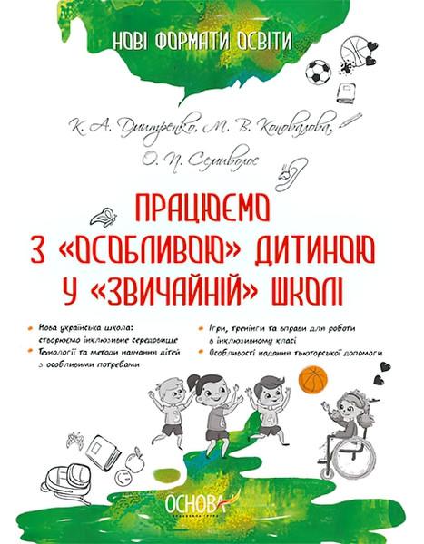 Новые форматы образования Основа Работаем с особенным ребенком в обычной школе