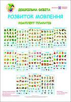 Комплект плакатов ДНЗ Пiдручники i посiбники Развитие речи