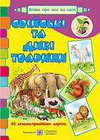 Демонстрационные карточки Пiдручники i посiбники Домашние и дикие животные