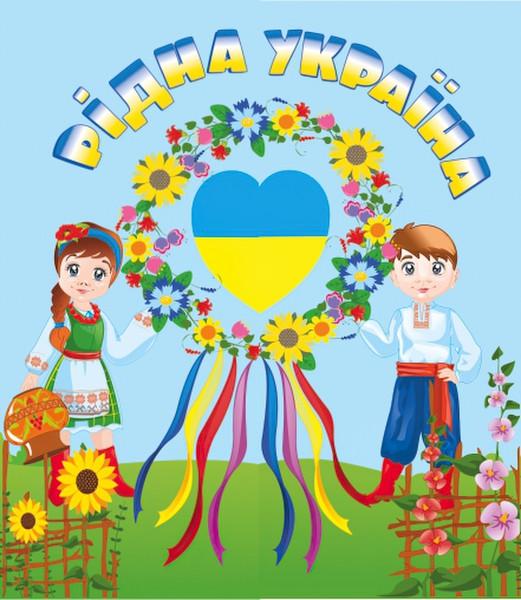 НУШ Лепбук Пiдручники i посiбники Родная Украина