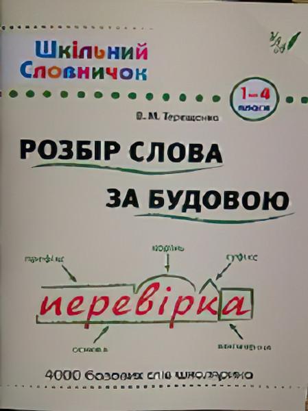 Справочник школьника УЛА Разбор слова по строению 1-4 класс (укр)