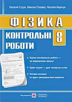 Контрольные работы Пiдручники i посiбники Физика 8 класс