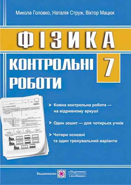 Контрольные работы Пiдручники i посiбники Физика 7 класс