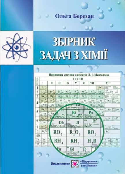 Сборник задач Пiдручники i посiбники Химия Березан