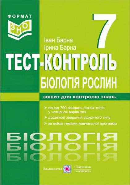 Тестовый контроль Пiдручники i посiбники Биология животных 7 класс