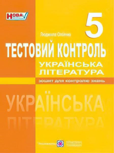 Тестовый контроль Пiдручники i посiбники Украинская литература 5 класс