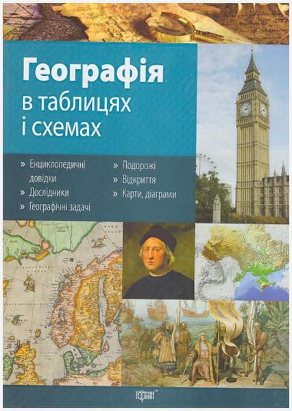 Таблицы и схемы Торсинг География 6-11 классы