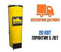 Котел твердотопливный Vulkan D 20 кВт. Бесплатная доставка!