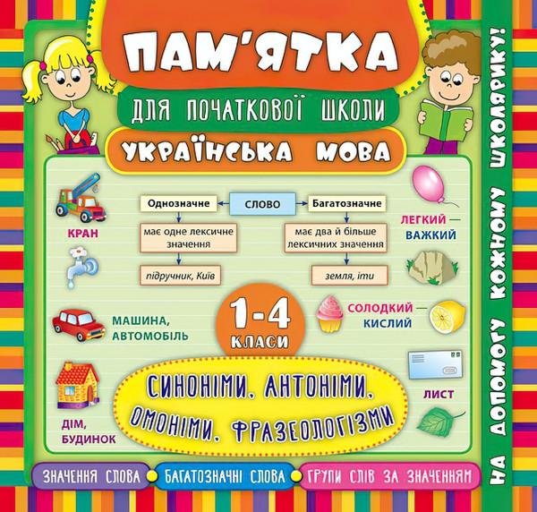 Справочник школьника УЛА Украинский язык Синонимы антонимы омонимы фразеологизмы 1-4 классы