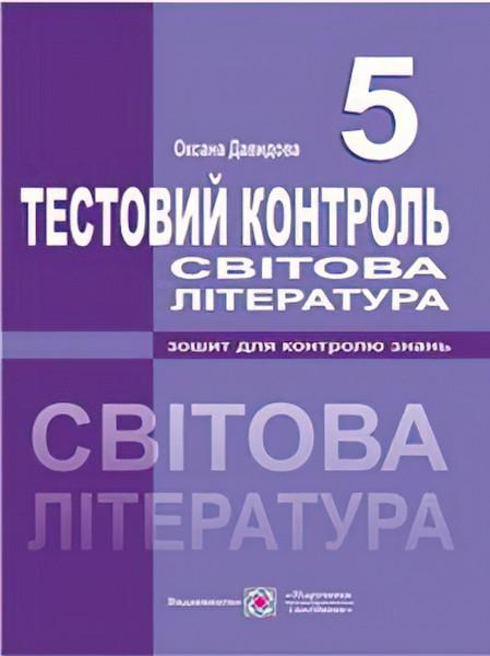 Тестовый контроль Пiдручники i посiбники Зарубежная литература 5 класс