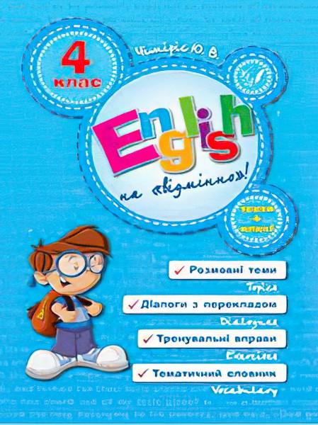 English на отлично УЛА Тексты по всем темам английского языка в 3 классе
