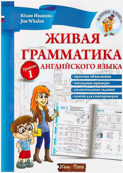 Юлия Иванова Jim Whalen Нью Тайм Живая грамматика английского языка (на русском) Уровень 1