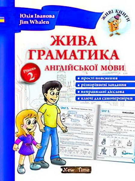 Юлия Иванова Jim Whalen Нью Тайм Живая грамматика английского языка (укр) Уровень 2