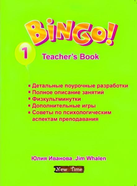 Юлия Иванова Jim Whalen Bingo Нью Тайм Книга для учителя Уровень 1 (рус)
