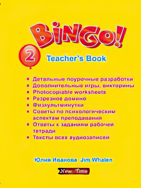 Юлия Иванова Jim Whalen Bingo Нью Тайм Книга для учителя английского языка Уровень 2 (рус)