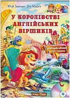 Юлия Иванова Jim Whalen Нью Тайм В королевстве английских стишков + CD (укр), фото 1