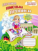 Юлия Иванова Jim Whalen Нью Тайм Настоящие немецкие прописи для детей (укр), фото 1