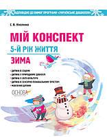Воспитателю ДОУ Мой конспект Основа Зима 5-й год жизни (по программе Українське дошкілля)
