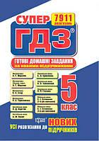 Супер ГДЗ Торсинг Все домашние задания 5 класс (укр)