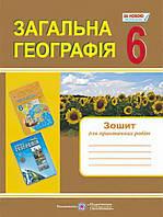 Тетрадь для практических работ Пiдручники i посiбники Общая география 6 класс