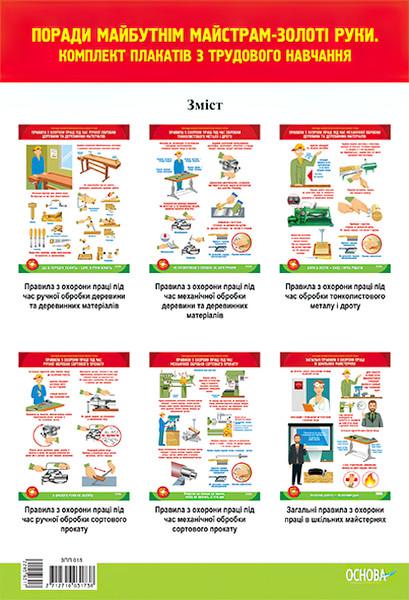 Комплект плакатов Основа Советы будущим мастерам-золотые руки