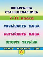 Шпаргалка старшеклассника УЛА Украинский язык Английский язык История Украины
