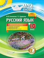 Мой конспект Основа Русский язык 10 класс (обучение с 1 класса)